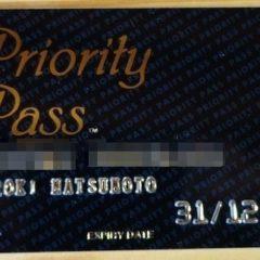 世界700ヶ所以上の空港ラウンジが無料で使える!セゾンプラチナ・ビジネス・アメリカン・エキスプレス・カードでプライオリティパス(Priority Pass)を取得するまでの流れ