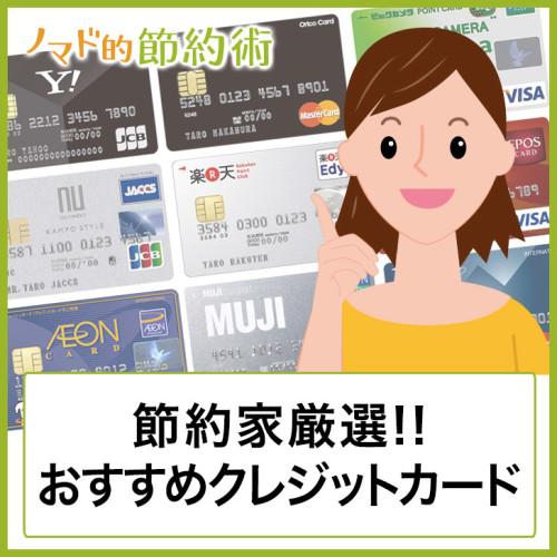 節約家が選ぶおすすめクレジットカード