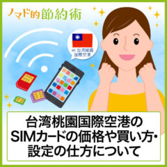 台湾桃園国際空港のSIMカード価格は?売り場の様子と買い方と設定のやり方について