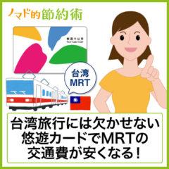 台湾MRTは悠遊カード(EASYCARD)で交通費を2割安く!現金チャージ方法の徹底解説