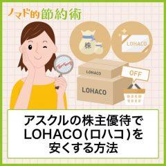 アスクルの株主優待は1株でロハコの割引クーポン500円がもらえてお得すぎる