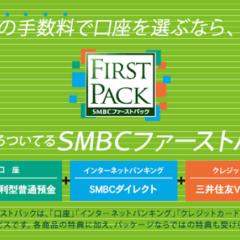 三井住友銀行のSMBCファーストパックでATM時間外手数料が月4回無料で断然お得に!