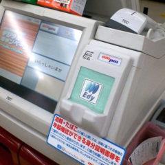Edy付きのANAカードでマイルを貯める方法とEdyチャージのやり方