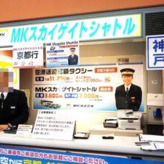 自宅から関空へのアクセスにMKスカイゲイトシャトルが超便利で激安!スーツケースのストレスからも解放される