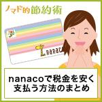 nanacoで税金を安くする方法まとめ