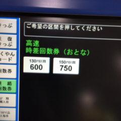 バグ?裏ワザ?神戸高速130円区間の回数券だけ消費税増税前と同じ料金な件