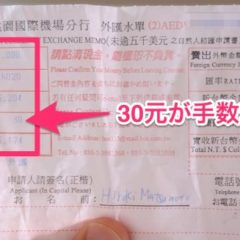 台湾銀行の両替手数料は街の銀行だと無料に!空港は30元かかった