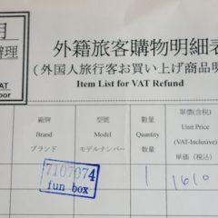 台湾の新光三越では1日3,000元以上の買い物で営業税が還付に!