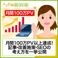 月間100万PV以上を達成できた記事の書き方・改善施策のやり方・SEOの考え方まとめ