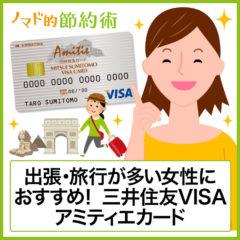 三井住友VISAアミティエカードの年会費を安くするお得な使い方とメリット・デメリットを徹底解説