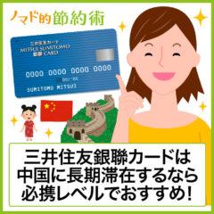 三井住友銀聯(ぎんれん)カードとは?中国に長期滞在するなら必携レベルでおすすめ