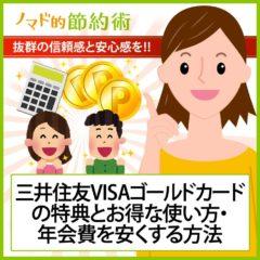 三井住友VISAゴールドカードのメリット・ポイント活用術・ラウンジ特典などで年会費の元を取るお得な使い方のまとめ