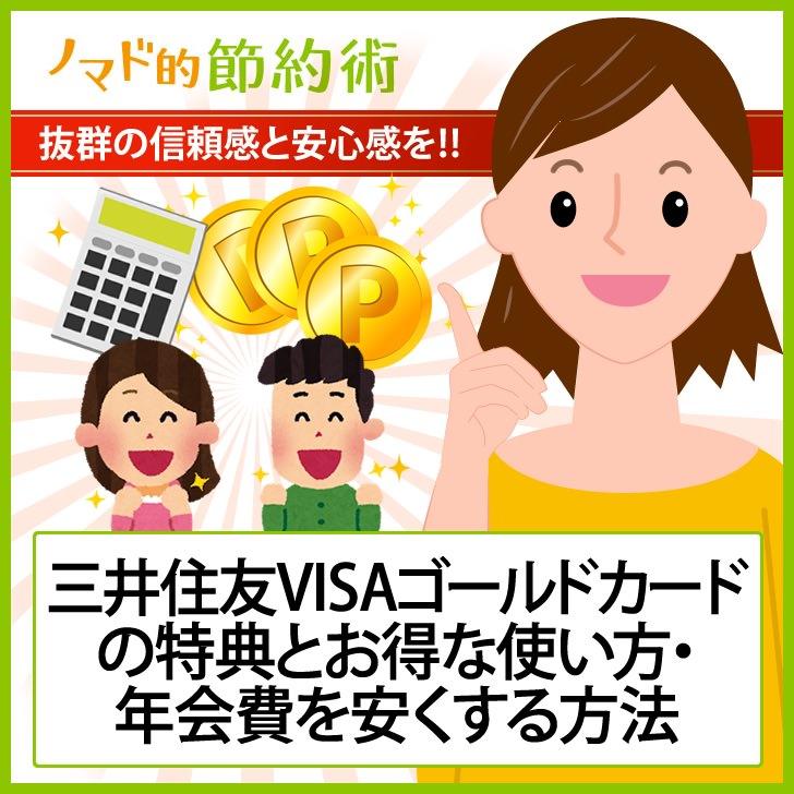 三井住友ゴールドカード メリット