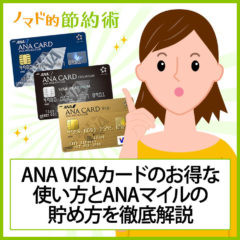 ANA VISAカード(一般・Suica・ゴールド・プラチナ)のお得な使い方とANAマイルの貯め方を徹底解説