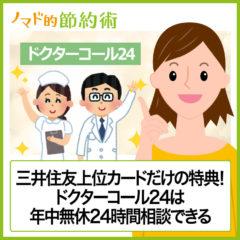 三井住友の上位カードだけの特典!ドクターコール24は年中無休24時間相談できる家族の頼れる健康110番
