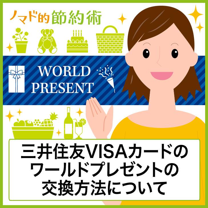 三井住友カード ポイント マイル交換