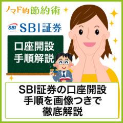 SBI証券口座開設の流れと始め方を画像つきで徹底解説
