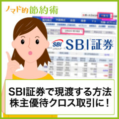 SBI証券で現渡する方法を徹底解説。株主優待クロス取引に必須!