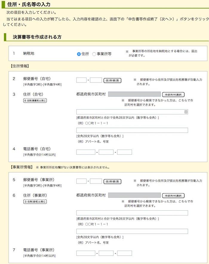 青色申告決算書(収支内訳書)と ... : pdfファイル 印刷 コンビニ : 印刷