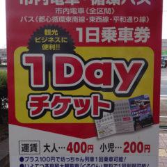 松山市内の路面電車・バスは400円の1Dayチケットで乗り放題!500円のいよてつ高島屋の大観覧車くるりんも無料!