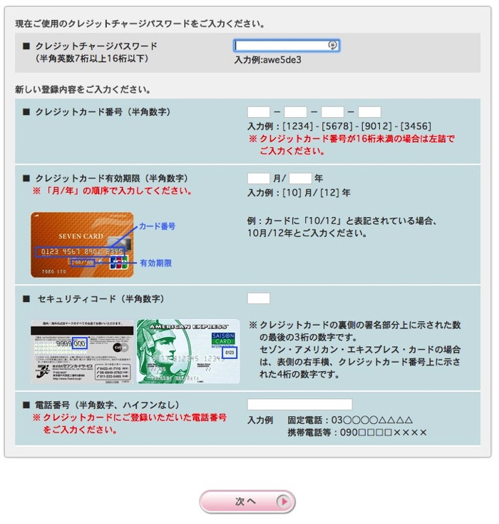 リクルートカード nanaco 締め日