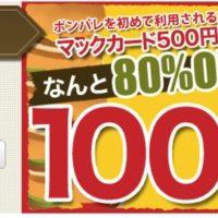 【ポンパレは終了しました】ポンパレの特徴と安く使い倒すための考え方。マックカード500円が半額以下で買える!