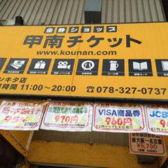 三宮から神戸空港まで!ポートライナーや六甲ライナーの運賃を安くするには回数券が便利