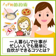 自炊料理が続かない方へ、一人暮らしで忙しくても簡単に食事を作るコツとは?