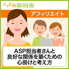 【アフィリエイト】ASP担当者さんと良好な関係を築くために心掛けていることと考え方