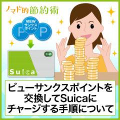 ビューカードのポイント「ビューサンクスポイント」を交換してSuicaにチャージする手順まとめ。他のおすすめ交換先は?