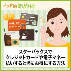 スターバックスでクレジットカードや電子マネー支払いするときにお得にする方法