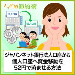 ジャパンネット銀行法人口座から個人口座への資金移動を全銀行52円で済ませる方法