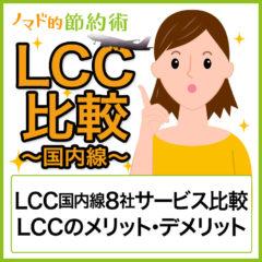 おすすめはどれ?LCC国内線9社のサービス比較とLCCを使うメリット・デメリット