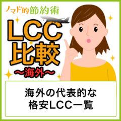海外LCC4社のサービス比較とメリット・デメリットまとめ。外国内の移動も格安航空券で