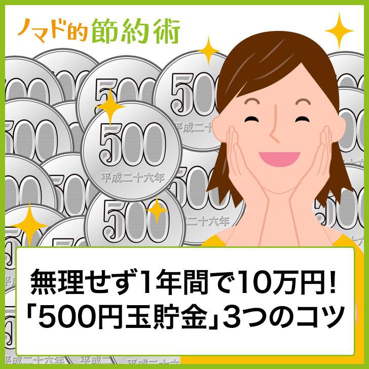 円 両替 貯金 500 玉 500円玉貯金をお札に両替したいのですが、手数料の取られない銀行の窓口