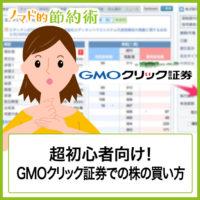 超初心者向け!GMOクリック証券で株を買う方法を画像つきで徹底解説