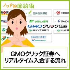 GMOクリック証券でリアルタイム入金するまでの流れを徹底解説