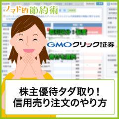 GMOクリック証券での信用売り注文方法を画像つきで徹底解説!株主優待タダ取りに使おう
