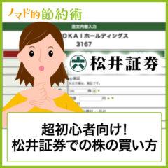 超初心者向け!松井証券で株を買う方法を画像つきで徹底解説