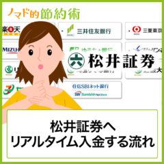 松井証券へ入金する3つの方法と手数料を無料にするコツを徹底解説