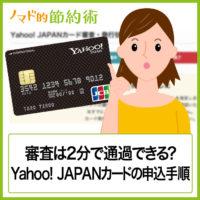 Yahoo! JAPANカード(ヤフーカード)の作り方や申込する手順・流れをわかりやすく解説