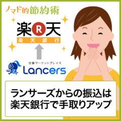ランサーズの報酬手取りアップに!振込手数料を400円節約するなら楽天銀行を使おう