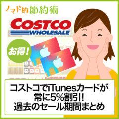 コストコでiTunesカードが常に5%割引!10%近く安くなる時も!過去のセール期間まとめ