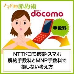 NTTdocomo(ドコモ)携帯の解約手順まとめ。解約手数料とMNP手数料で損しない考え方