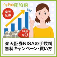 楽天証券NISAの手数料無料キャンペーン・買い方・NISA口座開設の流れを徹底解説
