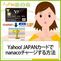 対応策どうする?Yahoo! JAPANカード(ヤフーカード)のnanacoチャージでのTポイント付与終了後のおすすめカード