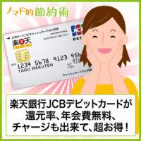 楽天銀行デビットカード(JCB・VISA)のメリット・ポイントの貯め方と使い方・キャンペーンを徹底解説