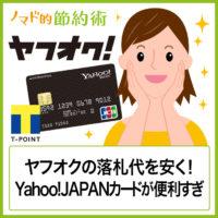 ヤフオクの落札代を安く!Yahoo! JAPANカードでかんたん決済を使うとTポイントとクレカ払いができて便利すぎた話