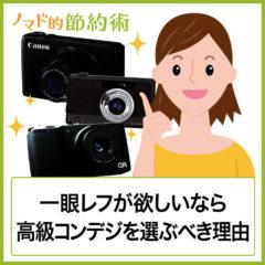 初心者のカメラ女子必見!一眼レフが欲しいなら、高級コンデジを選ぶべき理由