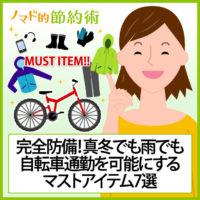 完全防備!真冬でも雨でも自転車通勤を可能にするマストアイテム7選